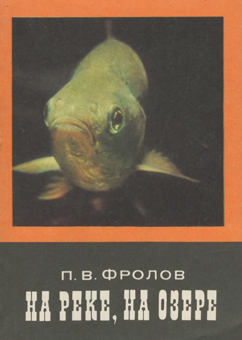 П. В. Фролов На реке, на озере