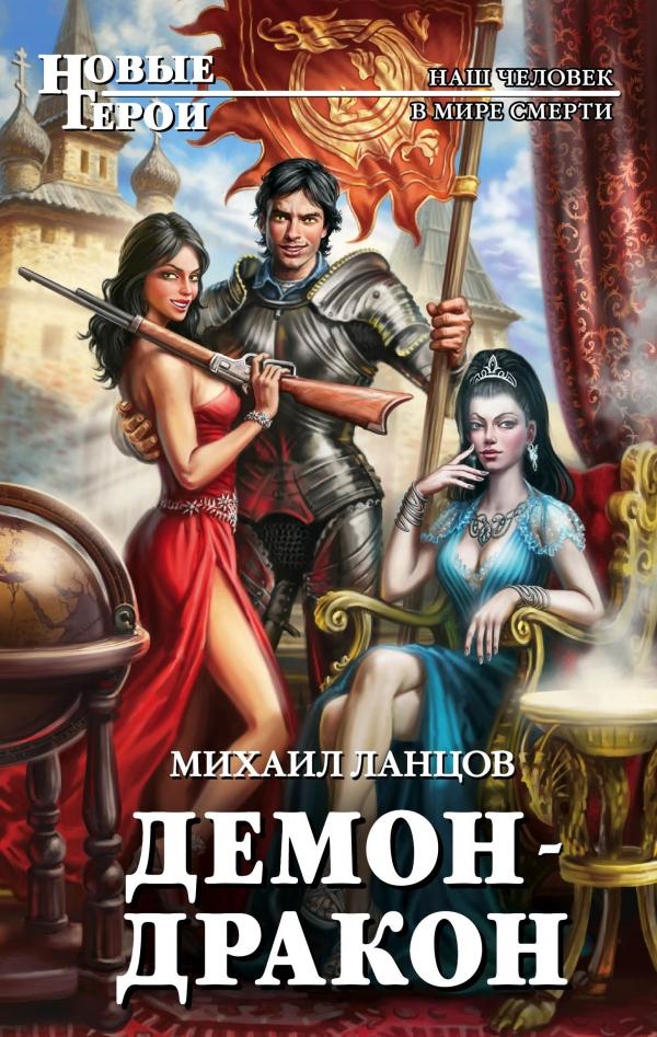 Михаил Ланцов Демон-дракон