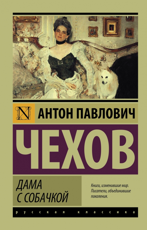 А. П. Чехов Дама с собачкой а п чехов каштанка с вопросами и ответами для почемучек