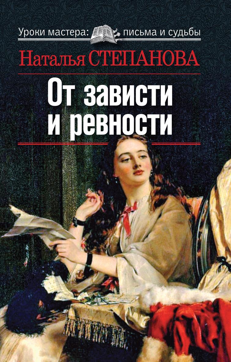 Наталья Степанова От зависти и ревности