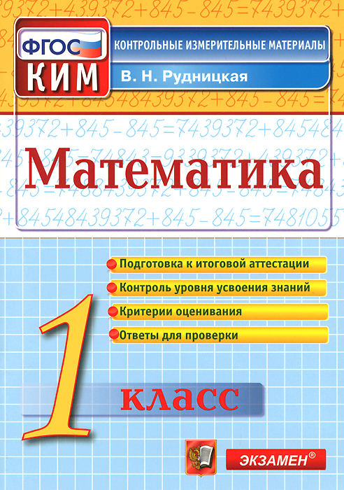 В. Н. Рудницкая Математика. 1 класс. Контрольные измерительные материалы в н рудницкая математика впр 4 класс контрольные измерительные материалы