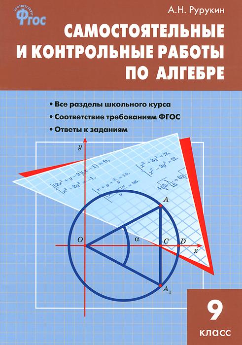 А. Н. Рурукин Алгебра. 9 класс. Самостоятельные и контрольные работы