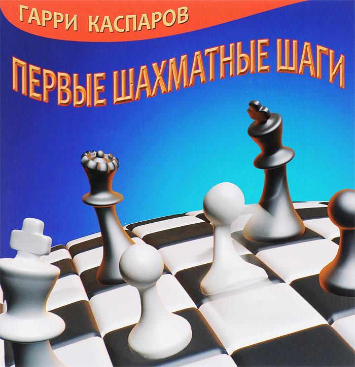 Гарри Каспаров Первые шахматные шаги