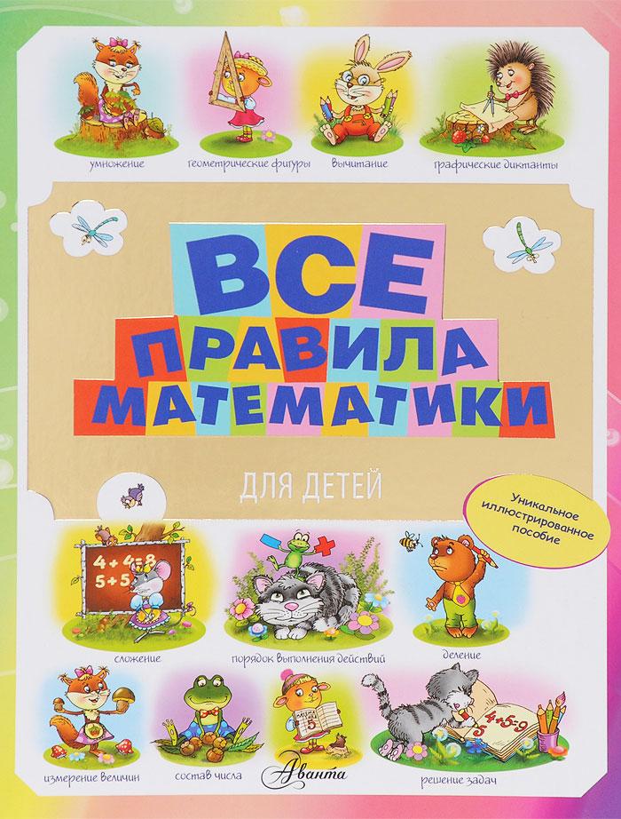 Фото - М. С. Фетисова Все правила математики для детей фетисова м все правила математики для детей уникальное иллюстрированное пособие