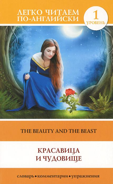 The Beauty and the Beast / Красавица и чудовище. Уровень 1 цены онлайн