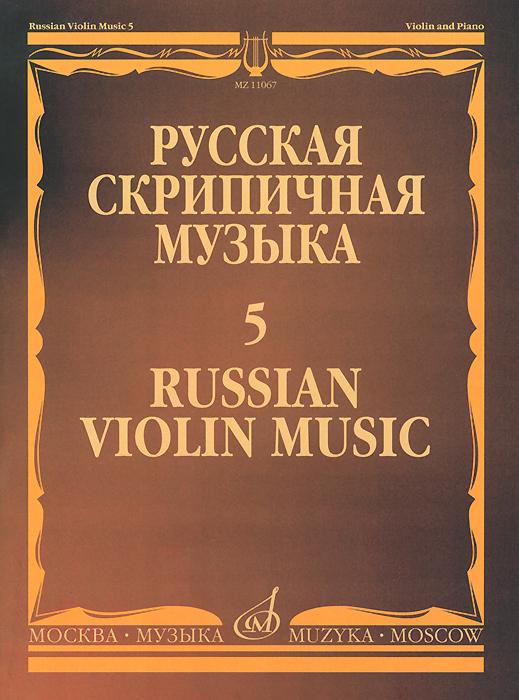 Русская скрипичная музыка. Выпуск 5. Для скрипки и фортепиано