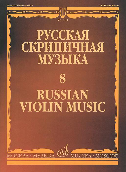 цены на Русская скрипичная музыка 8. Для скрипки и фортепиано. Н. Метнер  в интернет-магазинах