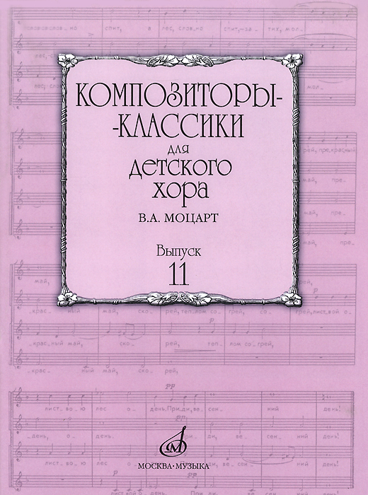 Композиторы-классики для детского хора. Выпуск 7. В. А. Моцарт мастер хора гравитанер окончательное баптизо