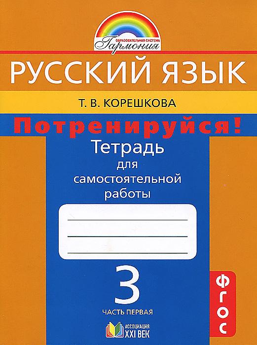 Т. В. Корешкова Русский язык. Потренируйся! 3 класс. Тетрадь для самостоятельной работы. В 2 частях. Часть 1