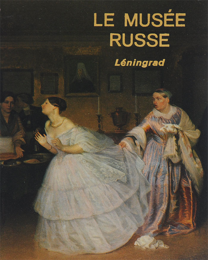 Н. Н. Новоуспенский Le Musee Russe: Leningrad: Peinture цена