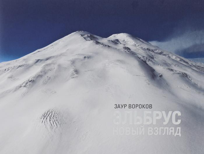 Заур Вороков Эльбрус. Новый взгляд. Фотоальбом