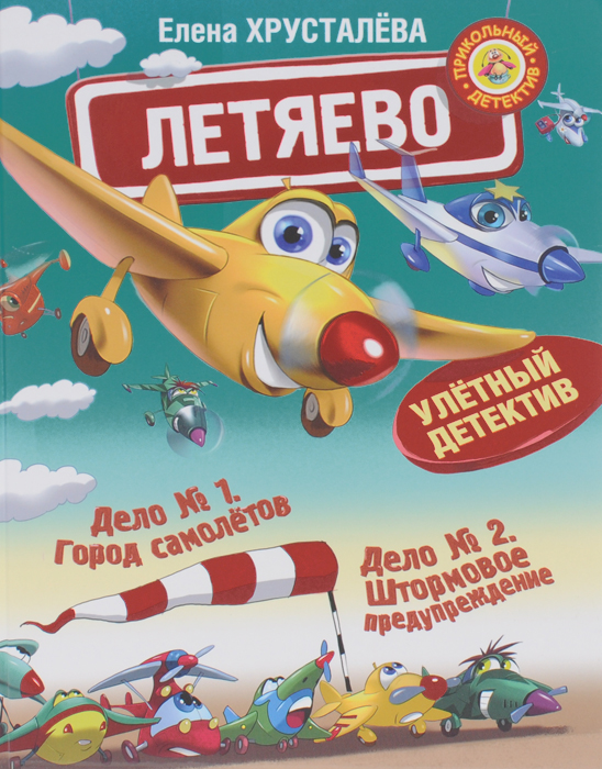 Елена Хрусталёва Летяево - улётный детектив хрусталева е н город самолетов летяево