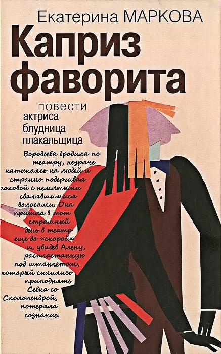 Екатерина Маркова Каприз фаворита