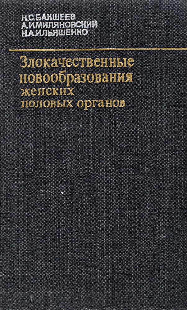 Бакшеев Н. и др. Злокачественные новообразования женских половых органов
