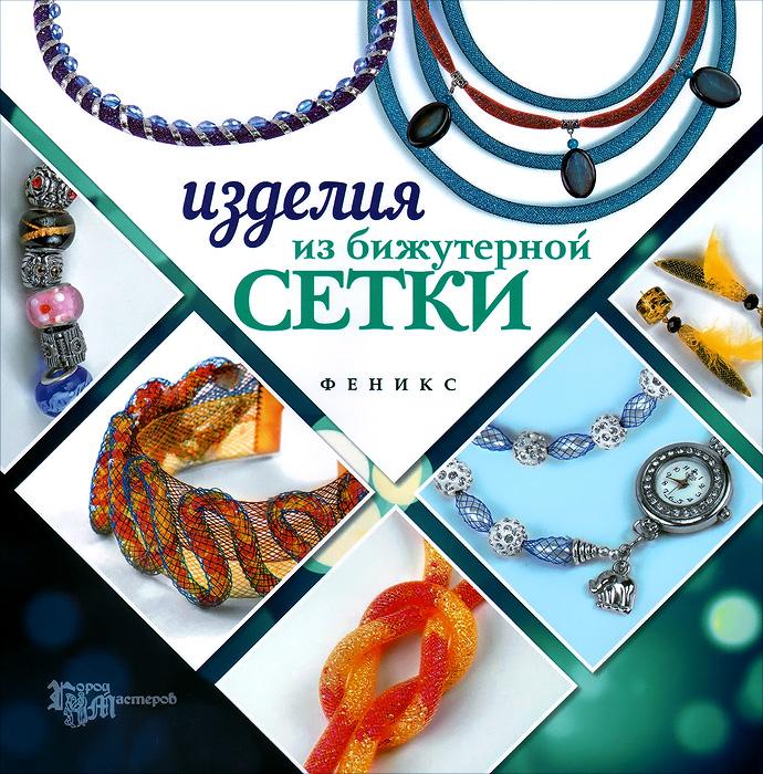Наталья Бекенова Изделия из бижутерной сетки