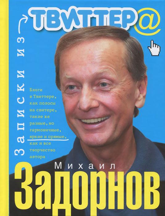 Михаил Задорнов Записки из твиттера задорнов м а задорный неформат