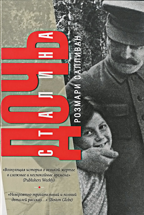 купить Розмари Салливан Дочь Сталина по цене 167 рублей