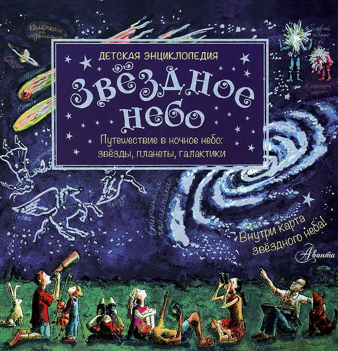 Майкл Дрисколл94 Звёздное небо. Путешествие в ночное небо. Звезды, планеты, галактики (+ карта звездного неба)