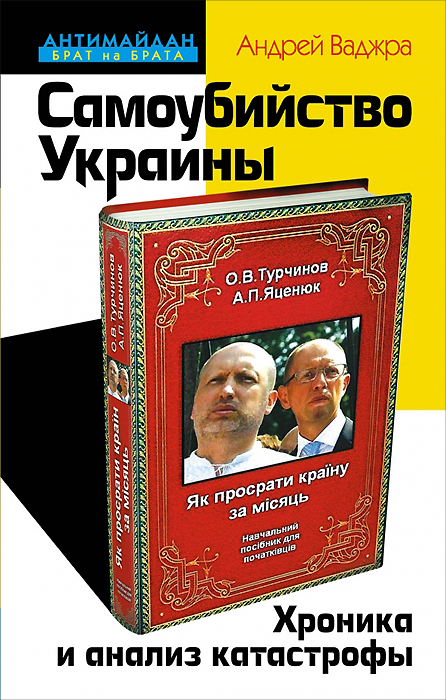 Андрей Ваджра Самоубийство Украины. Хроника и анализ катастрофы