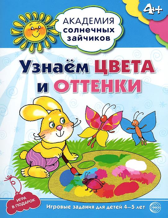 Анна Ковалева Узнаем цвета и оттенки. Игровые задания и игра для детей 4-5 лет