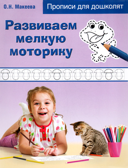 О. Н. Макеева Развиваем мелкую моторику макеева о развиваем мелкую моторику