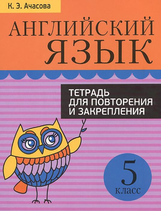 К. Э. Ачасова Английский язык. 5 класс. Тетрадь для повторения и закрепления