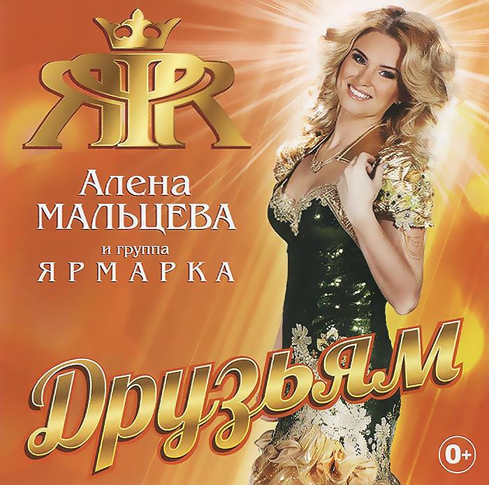 Алена Мальцева и группа Ярмарка. Друзьям