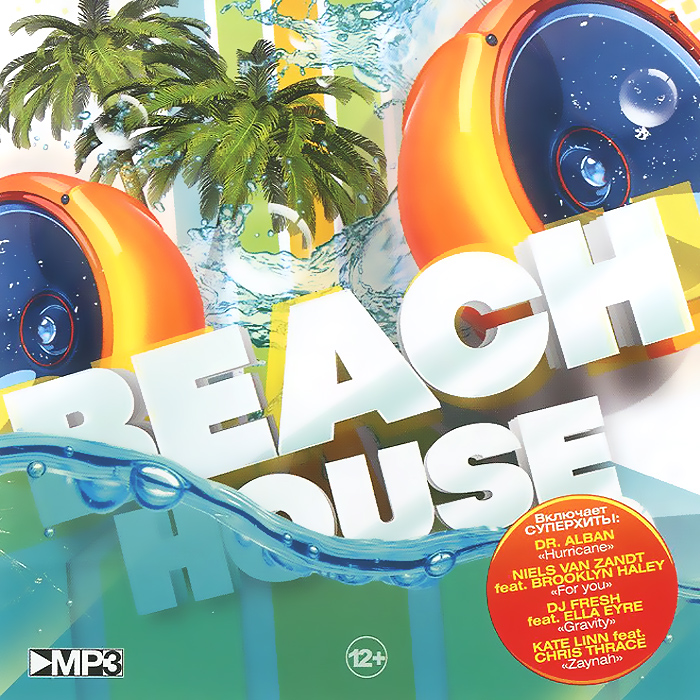 цена на Dr. Alban,DJ Favorite,Klaas,Bryce,Ahzee,Kaum,Western Disco,Кристиан Марчи,Yolanda Be Cool,Рико Басс Beach House (mр3)