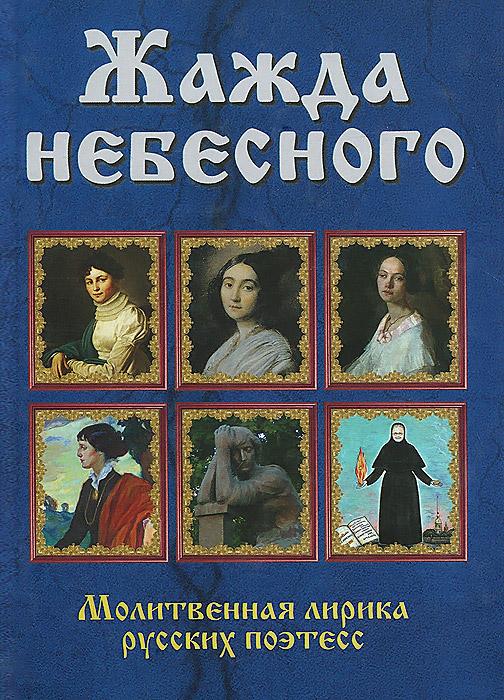 Виктор Калугин Жажда небесного. Молитвенная лирика русских поэтесс