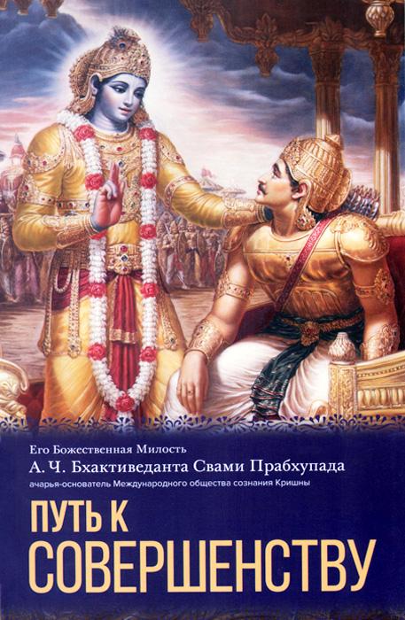 А.Ч. Бхактиведанта Свами Прабхупада Путь к совершенству