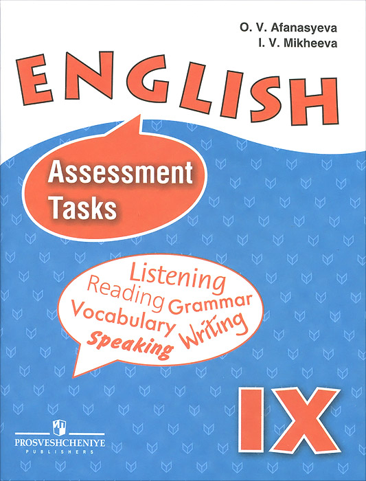 O. V. Afanasyeva, I. V. Mikheeva English 9: Assessment Tasks / Английский язык. 9 класс. Контрольные и проверочные задания
