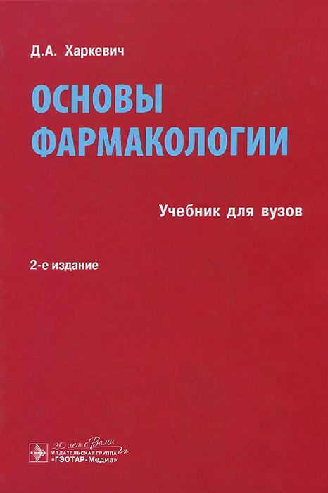 Д. А. Харкевич Основы фармакологии. Учебник