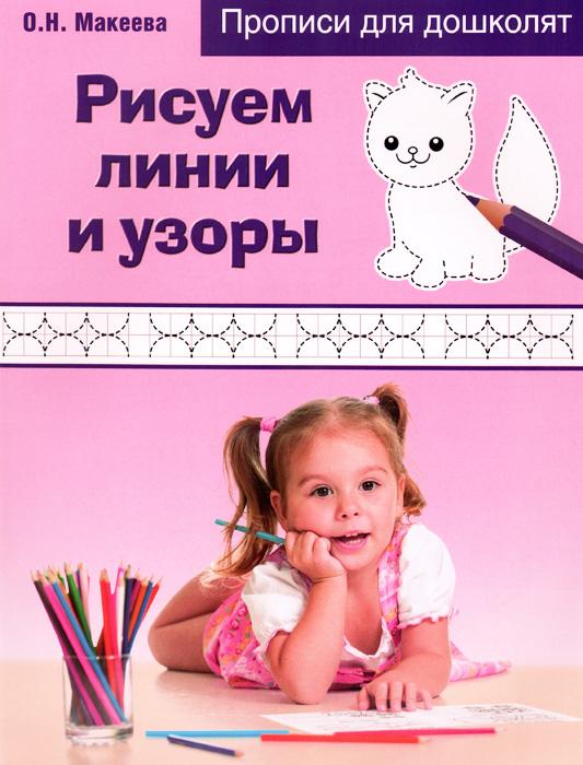 О. Н. Макеева Рисуем линии и узоры