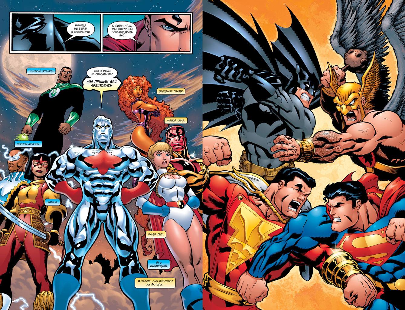 Супермен / Бэтмен. Книга 1. Враги общества Два самых известных супергероя...