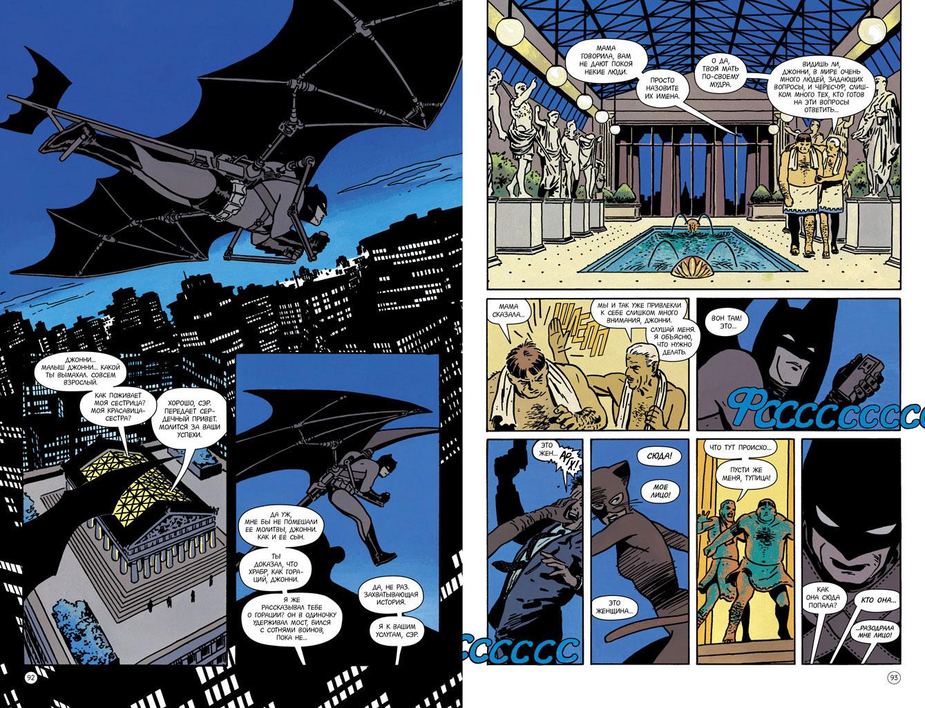 Бэтмен. Год первый В 1986 году Фрэнк Миллер и Дэвид...