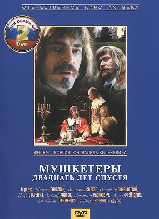 Сериальный хит: Мушкетеры двадцать лет спустя. 1-4 серии (2 DVD)
