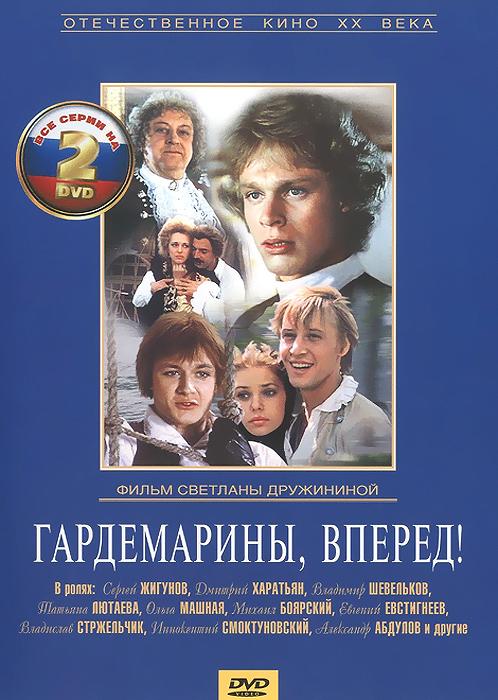 Сериальный хит: Гардемарины, вперёд! 1-4 серии (2 DVD) цена