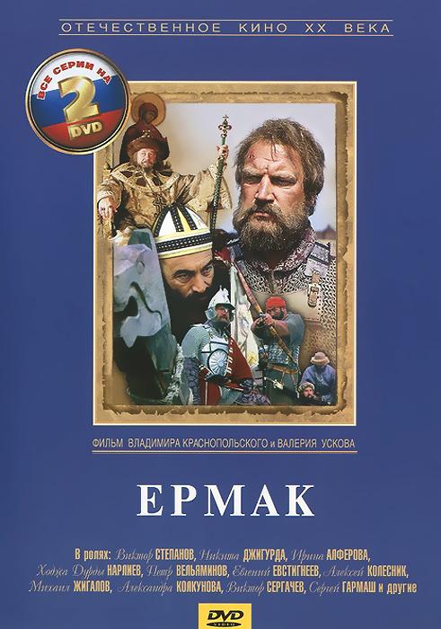 2в1 Сериальный хит: Ермак. 01-05 серии (2 DVD)