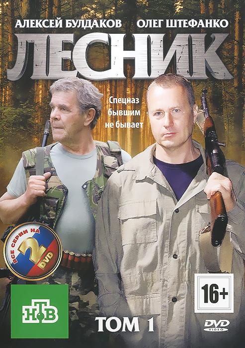 Сериальный хит: Лесник. 1-48 серии (2 DVD) цена