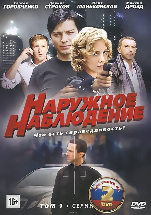 Сериальный хит: Наружное наблюдение. 1-24 серии (2 DVD) цена