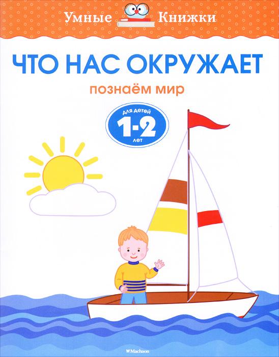 О. Н. Земцова Что нас окружает. Познаём мир. Для детей 1-2 лет