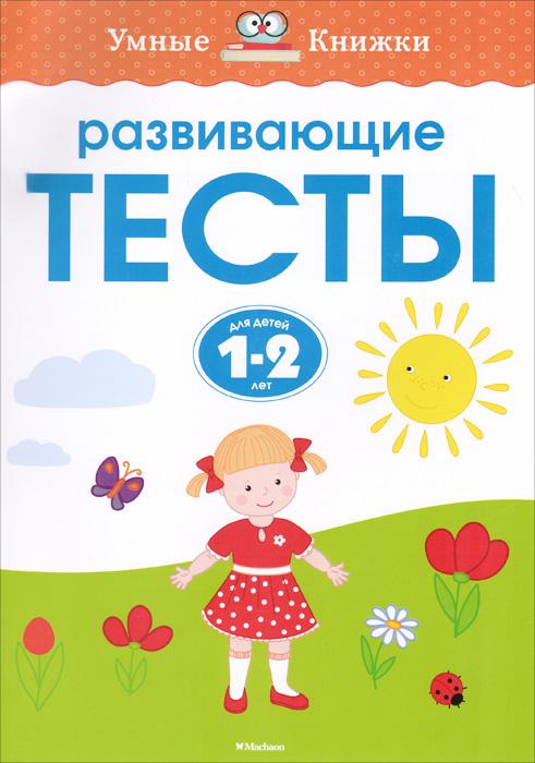 О. Н. Земцова Развивающие тесты. Для детей 1-2 лет