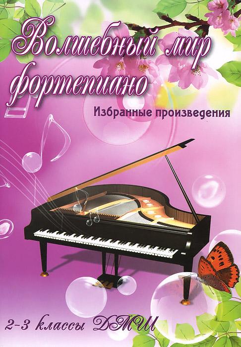 С. А. Барсукова Волшебный мир фортепиано. 2-3 классы ДМШ. Избранные произведения