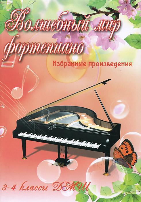 С. А. Барсукова Волшебный мир фортепиано. 3-4 классы ДМШ. Избранные произведения