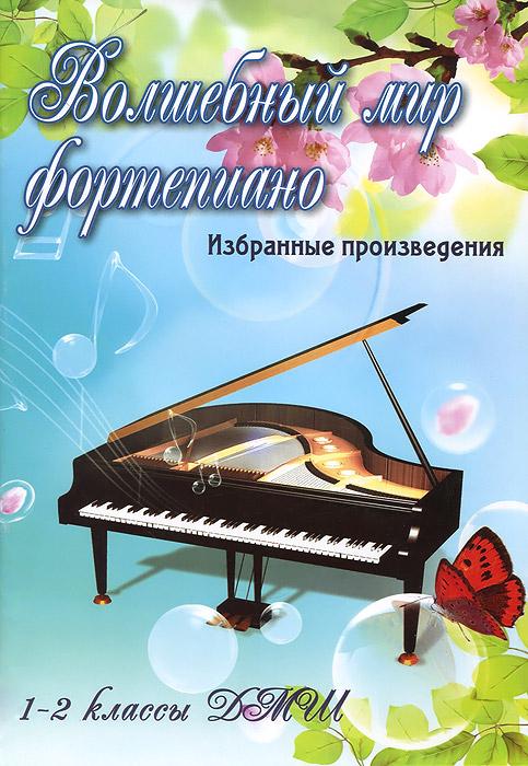 С. А. Барсукова Волшебный мир фортепиано. 1-2 классы ДМШ. Избранные произведения