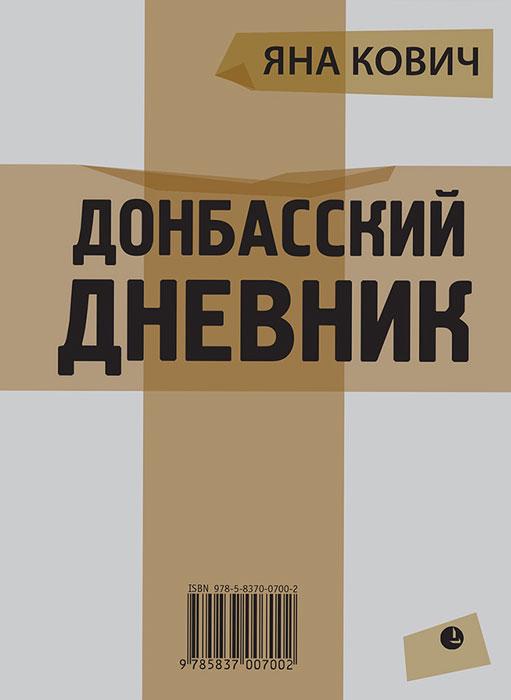 Фото - Яна Кович Донбасский дневник е а маханова читательский дневник школьника