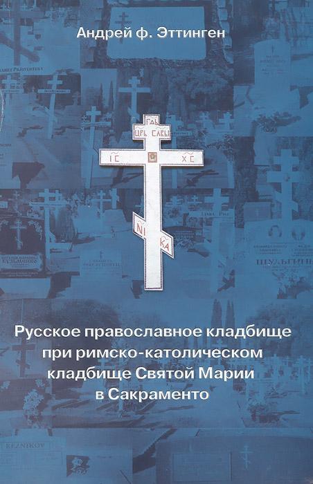 Русское православное кладбище при римско-католическом кладбище Святой Марии в Сакраменто. 1973-1999 все цены
