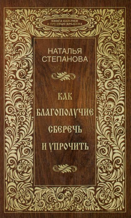 Наталья Степанова Как благополучие сберечь и упрочить