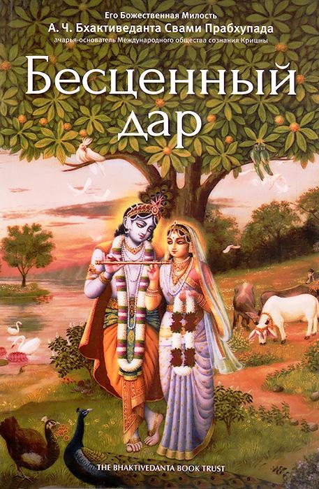 А. Ч. Бхактиведанта Свами Прабхупада Бесценный дар