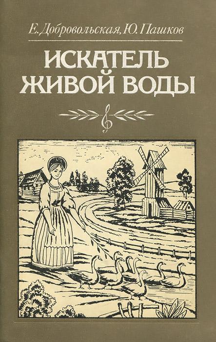 Е. Добровольская, Ю. Пашков Искатель живой воды